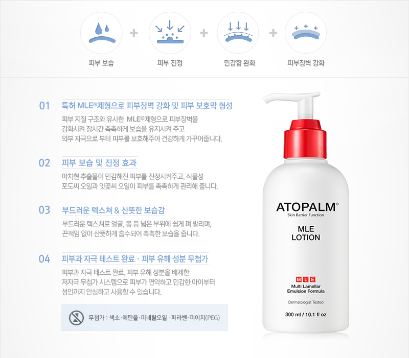 [ATOPALM]Atopalm MLE LOTION 300ML 300ml