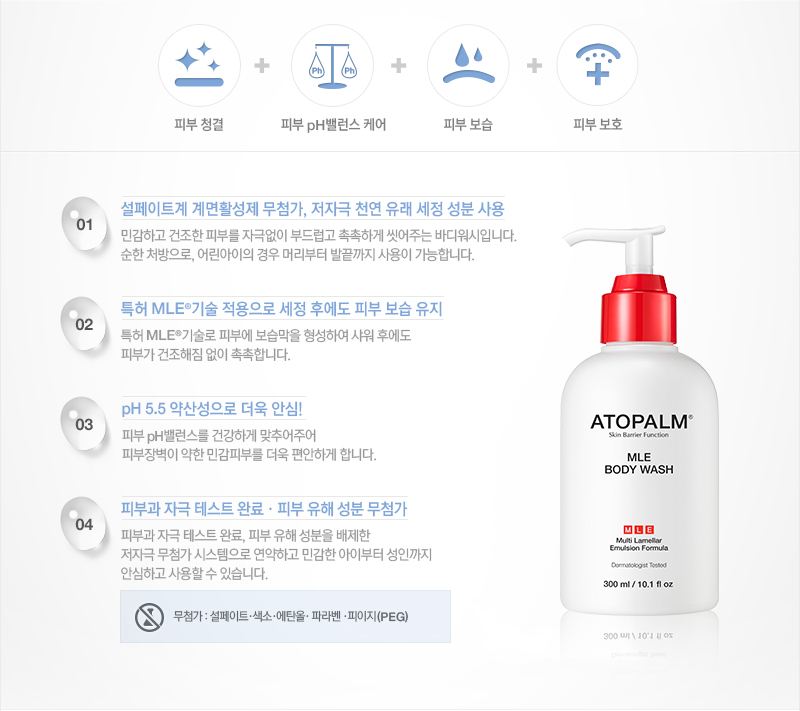 [ATOPALM]Atopalm MLE top to toe body wash 300ml