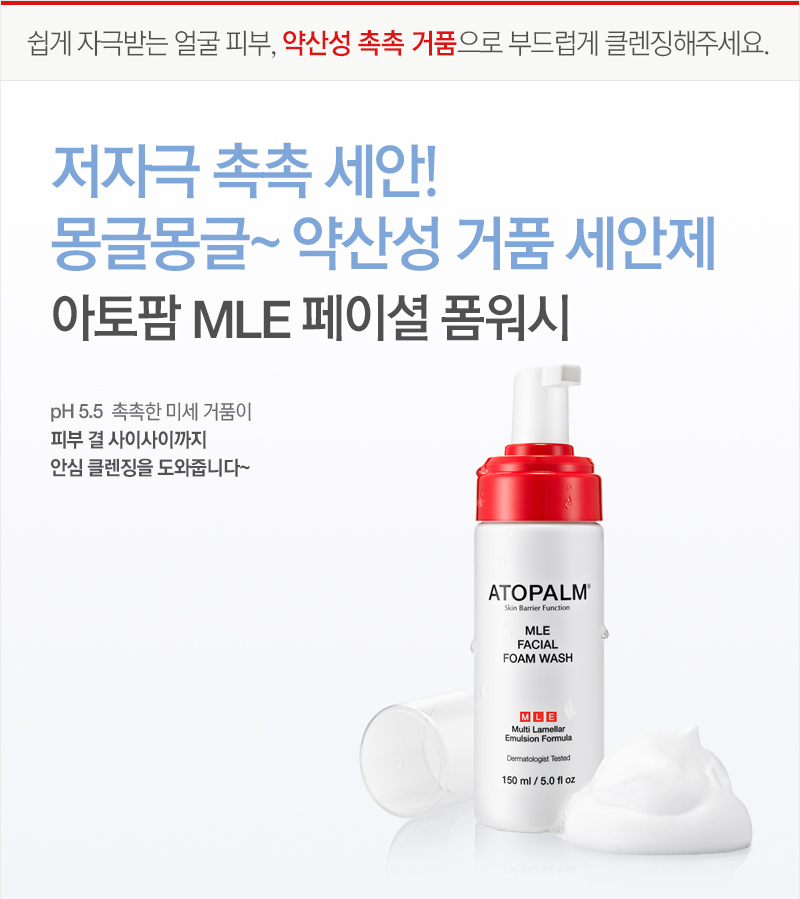 [ATOPALM]Atopalm MLE facial foamwash 150ml