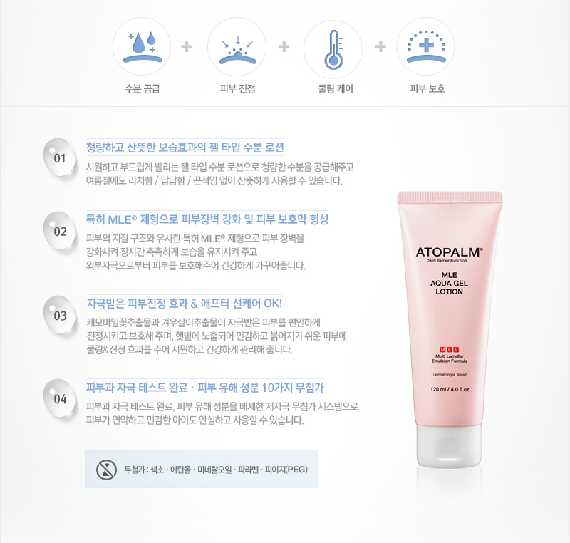[ATOPALM] Atopalm aquagel lotion 120ml